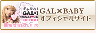 GALxBABY OFFICIAL SITE